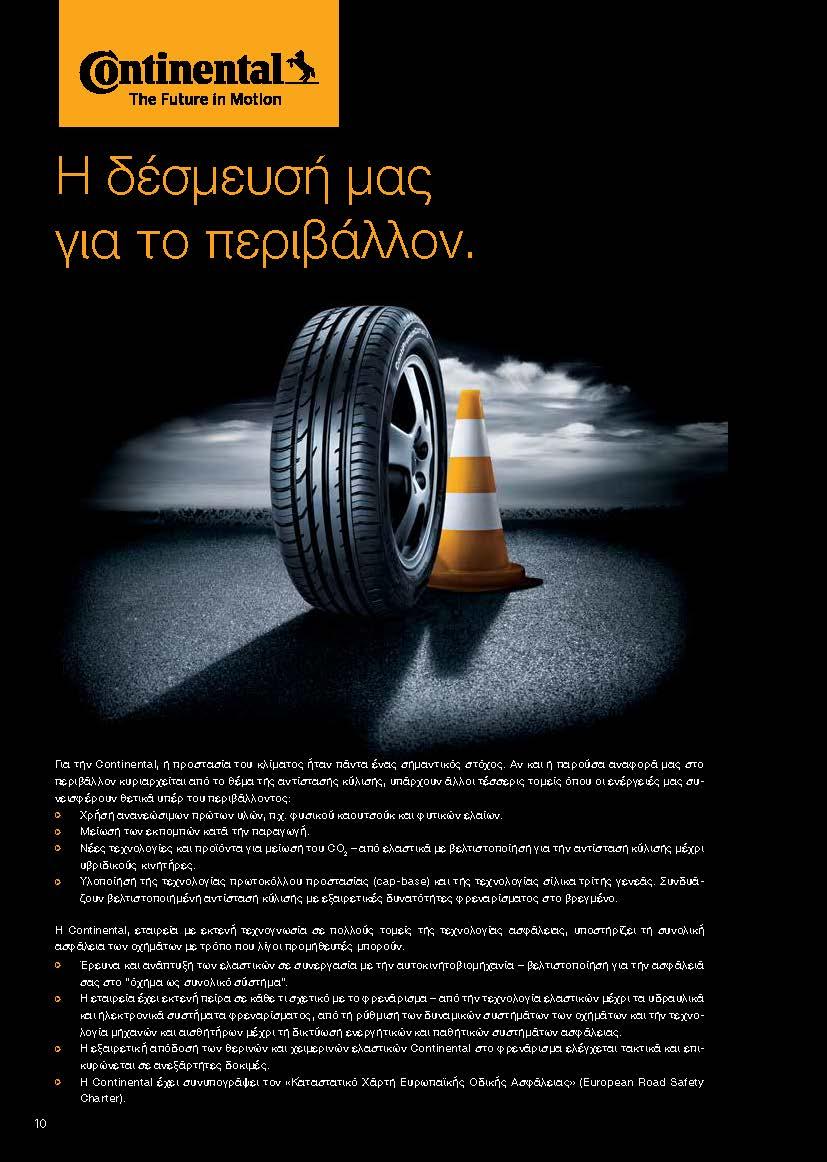 952ef04fd93 Continental Ελαστικά αυτοκινήτου - Ζωγραφάκης Ελαστικά Γέρακας